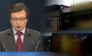 """16억 빚내 부동산 투자…김의겸 """"노후대비용"""""""