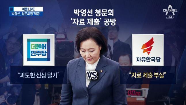 박영선, 청문회장 '역공'…'되치기' 당한 한국당