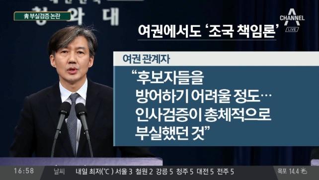 靑 부실검증 논란…여권서도 '조국 책임론'