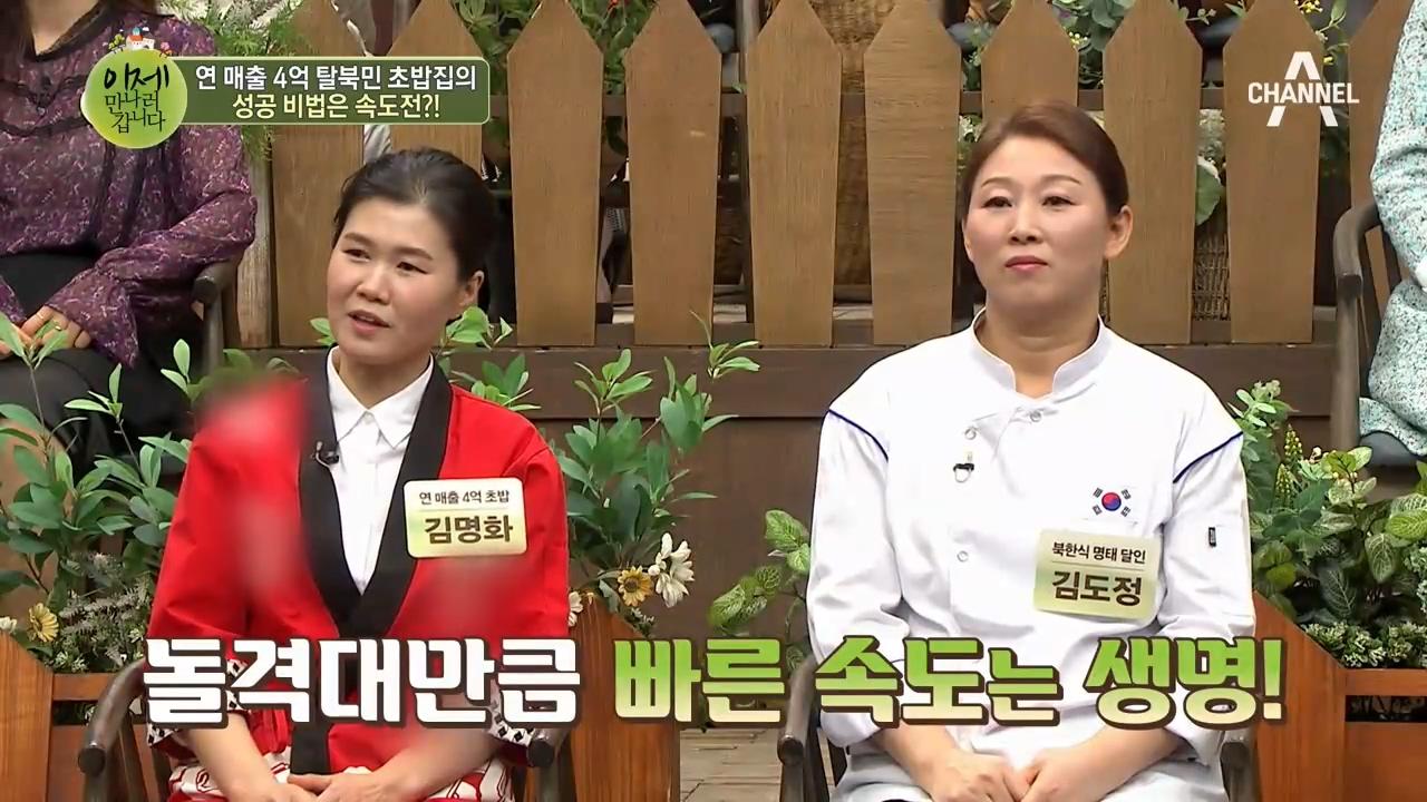 ※연매출 4억원※ 탈북민 초밥집의 성공 비법은 '속도전....