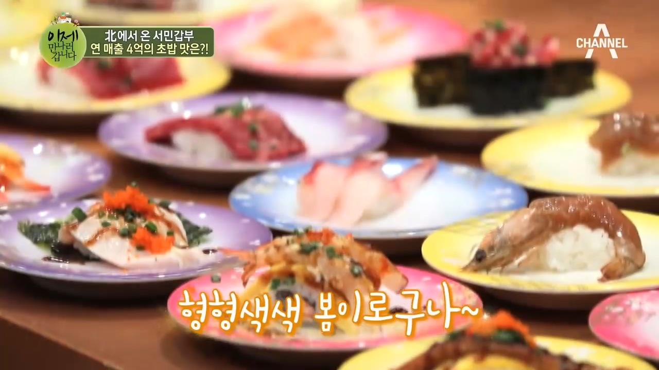 ★형형색색의 초밥 퍼레이드★ 서민갑부만의 특별한 초밥!....