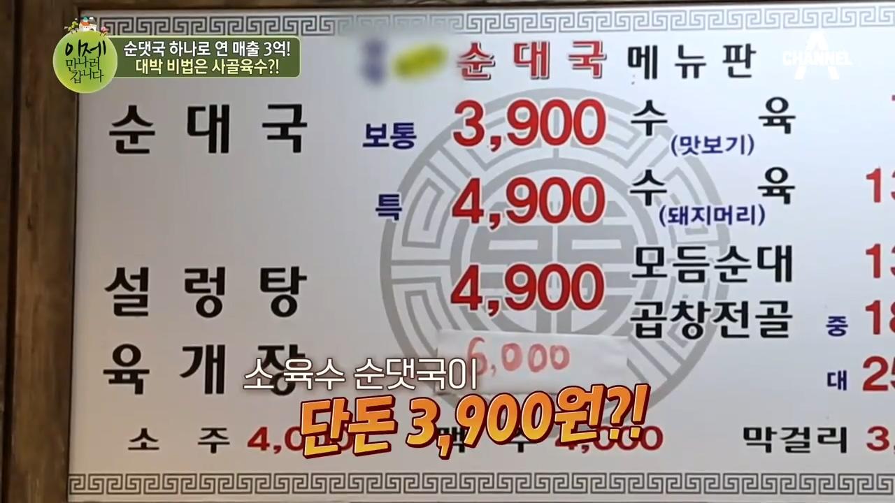 국내산 소 육수 순댓국이 단돈 3900원?! 대박 순댓....