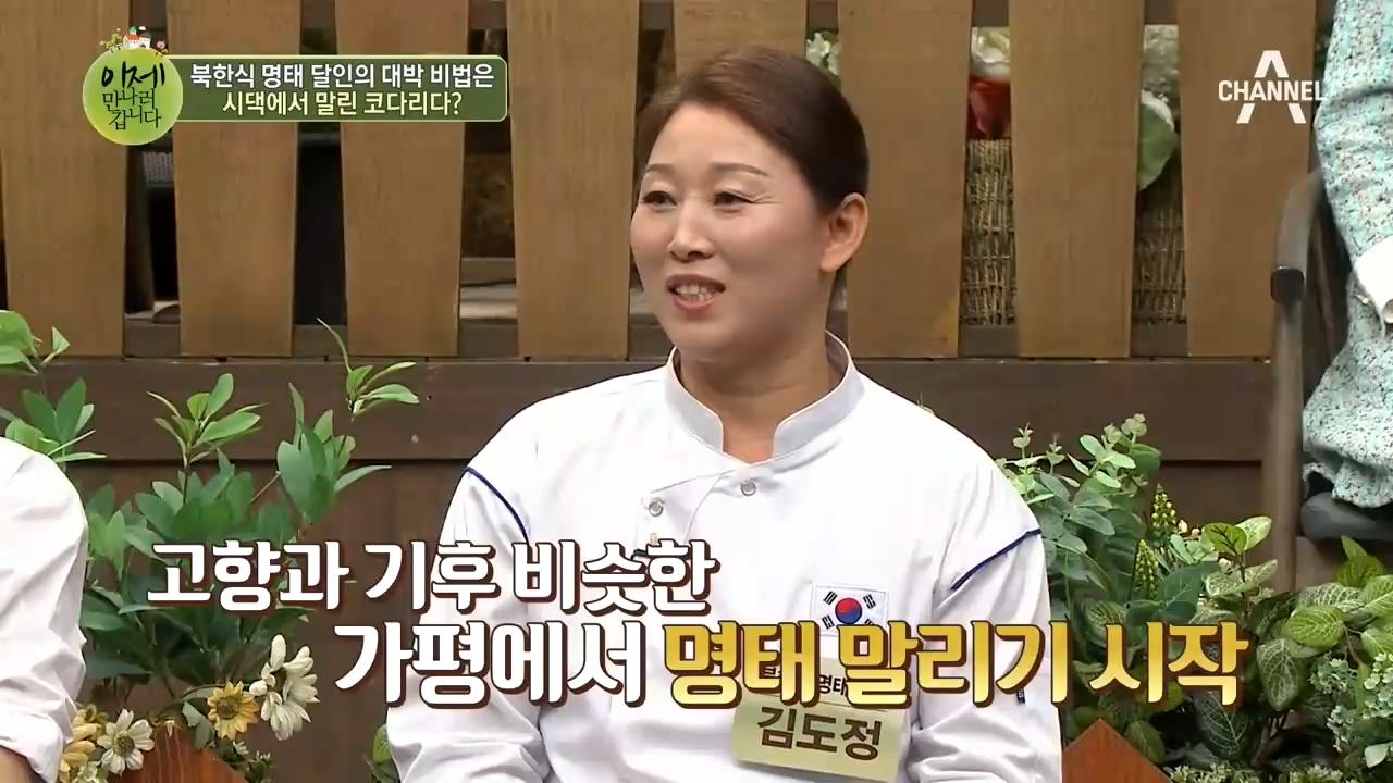 북한식 명태 달인의 대박 비법은 '시댁'에서 말린 코다....
