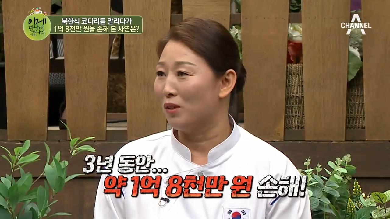 북한식 코다리를 말리다가 무려 '1억 8천만 원'을 손....