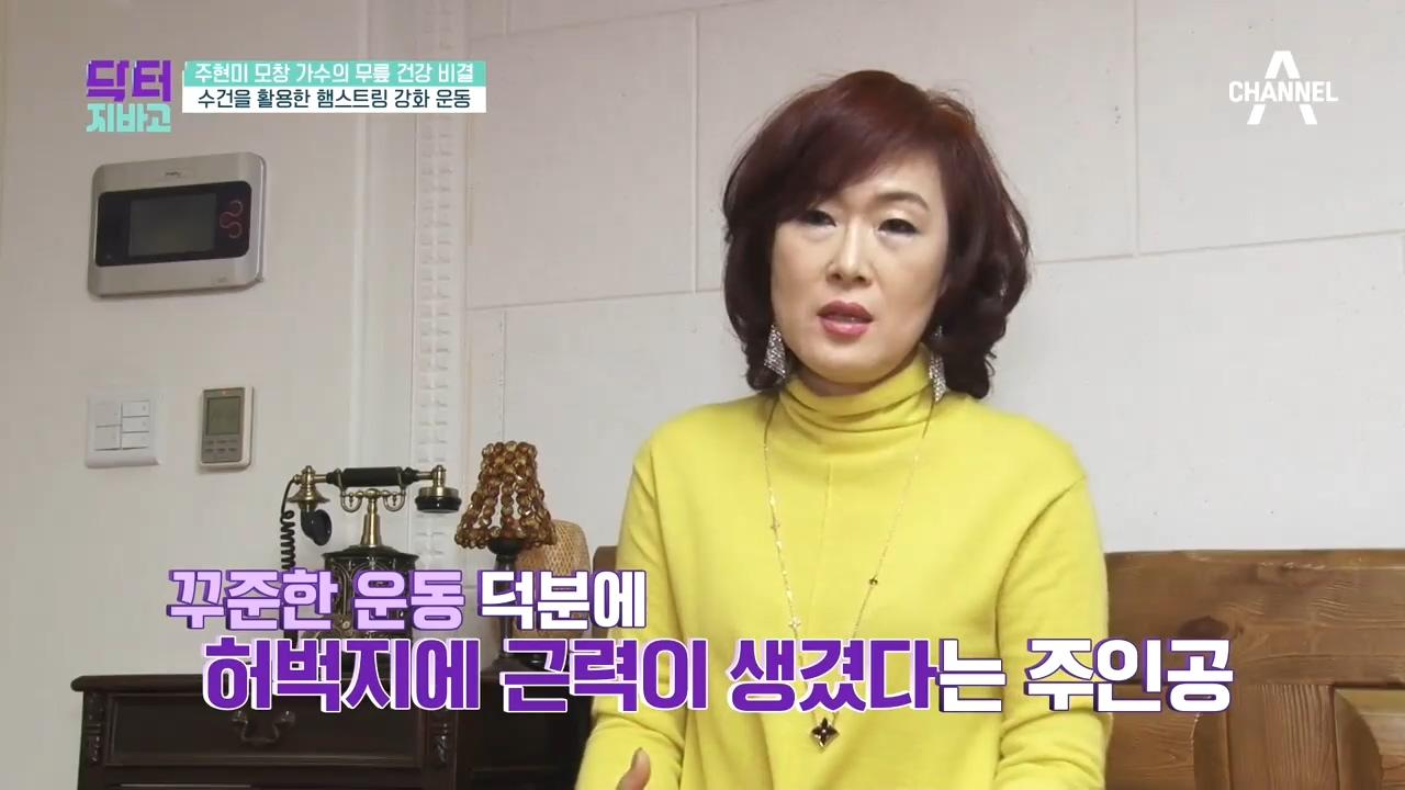 주현미 모창 가수 '강세미' 그녀의 젊은 무릎 관절 비....