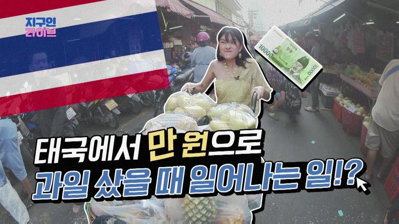 태국에서 만 원으로 과일을 사면 생기는 일?!(feat....