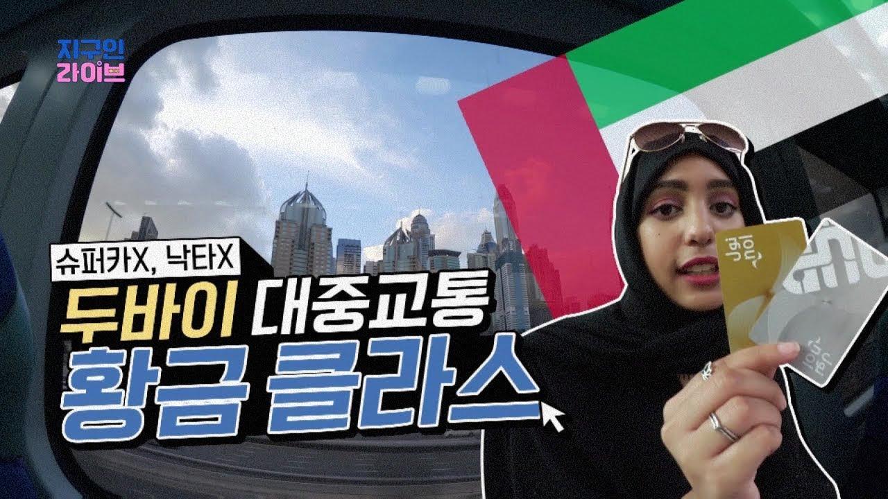 두바이 미녀 '파티마'가 소개하는 산유국의 흔한 지하철....