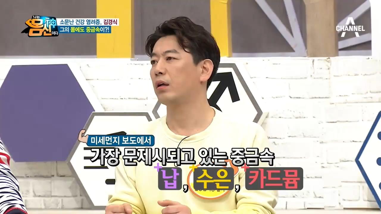 개그맨 김경식 몸 속 '수은'이 기준치 이상?! 몸신 ....