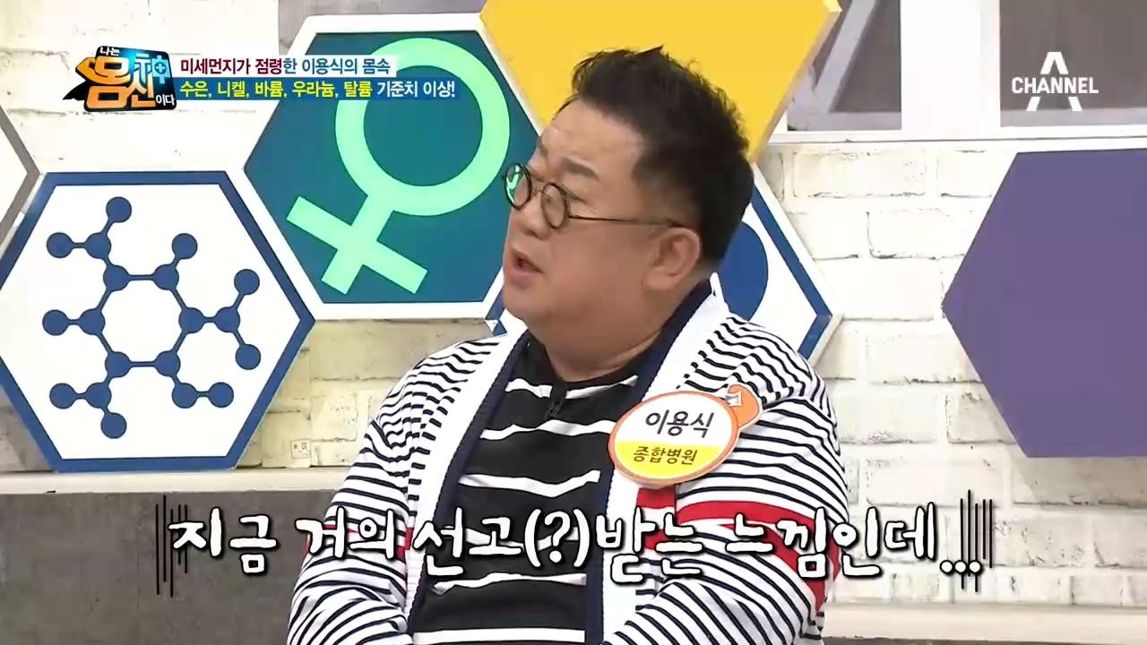 종합병원 이용식 심각한 '체내 중금속 상태' (a.k.....