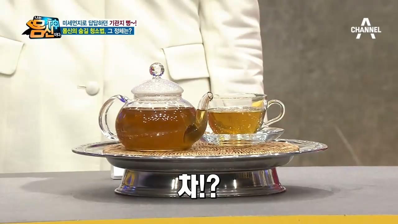 전문 한의사의 [숨길 청소법] '청숨차'로 기관지 청소....