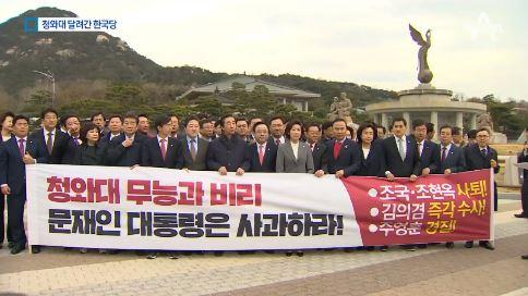 김연철 면담 거부한 한국당…청와대 앞에서 항의 의총