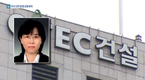 13억 주식 보유한 회사 재판 맡아…이미선, 도덕성 논....