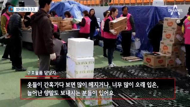 """[333 뉴스] """"제발 헌옷은 그만""""… '어긋난 구호'...."""