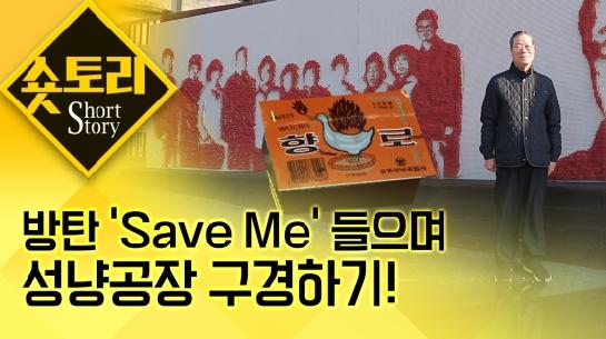 [숏토리] 방탄소년단 Save ME 들으면서 성냥공장 ....