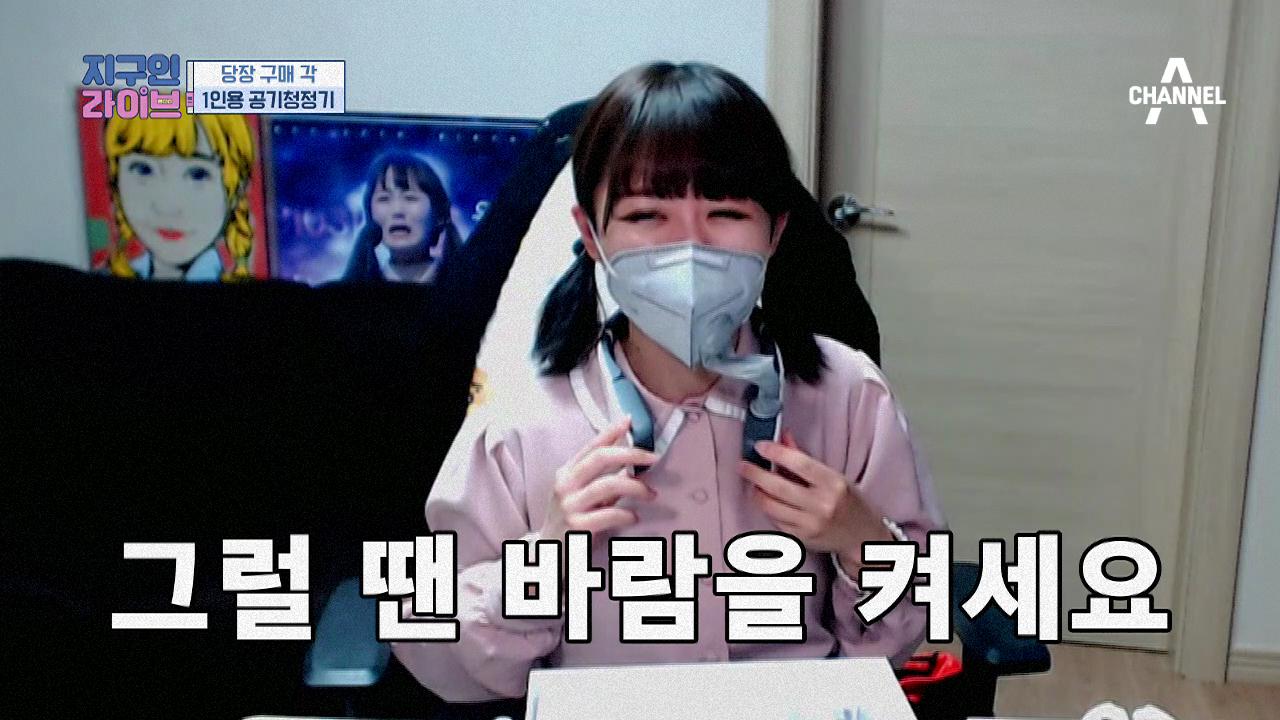 [선공개] 미세먼지 심한 날, 유이뿅의추천템!