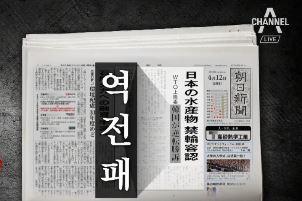 """일본 """"WTO 최종 판결에 유감…패소 아니다"""" 억지"""