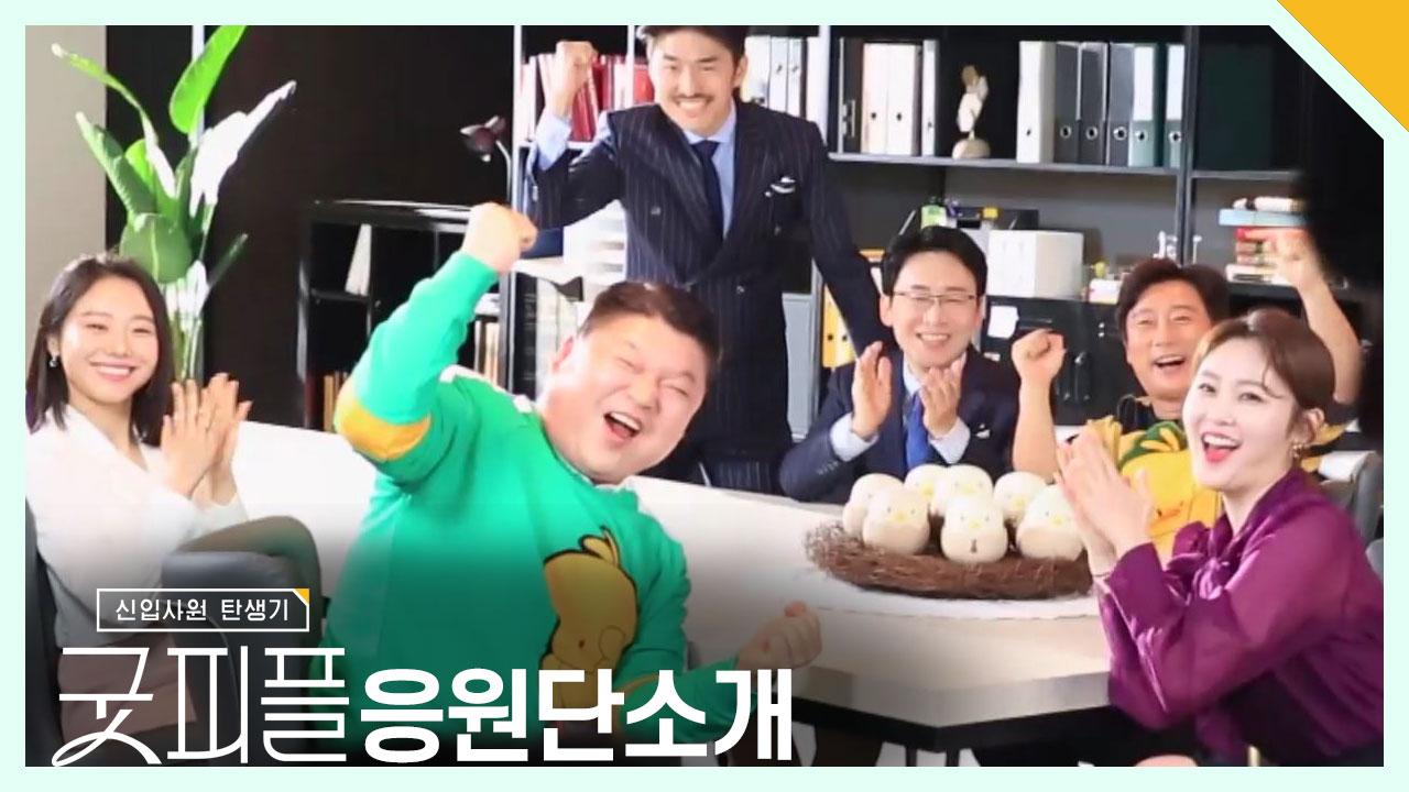 [스페셜] 예비 변호사들을 응원하는 굿피플 응원단의 첫....