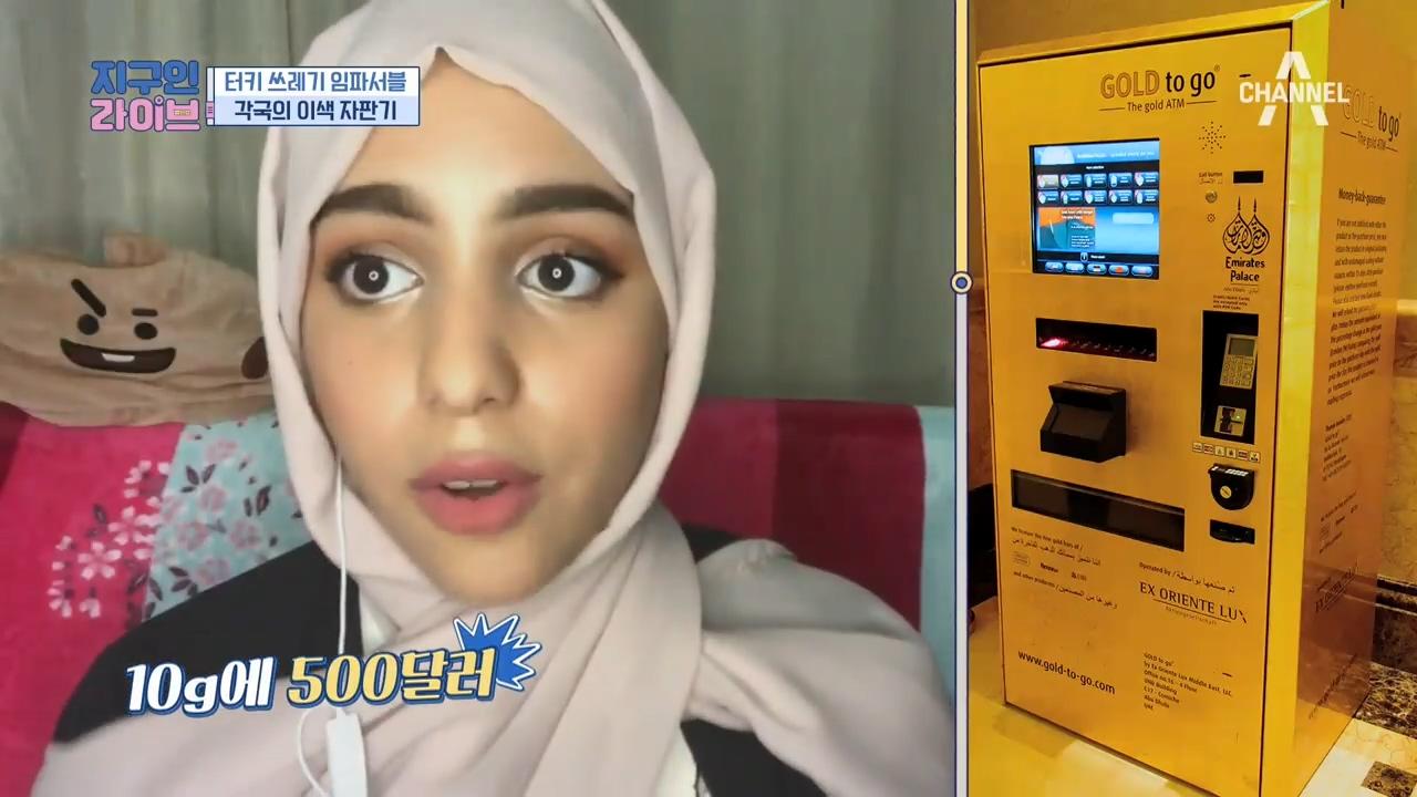 입이 떠-억! 각국의 이색 자판기 두바이에는 금 자판기....