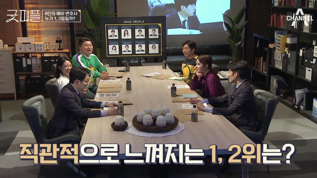 굿피플 응원단이 말하는 예비변호사들의 첫인상은? (ft....