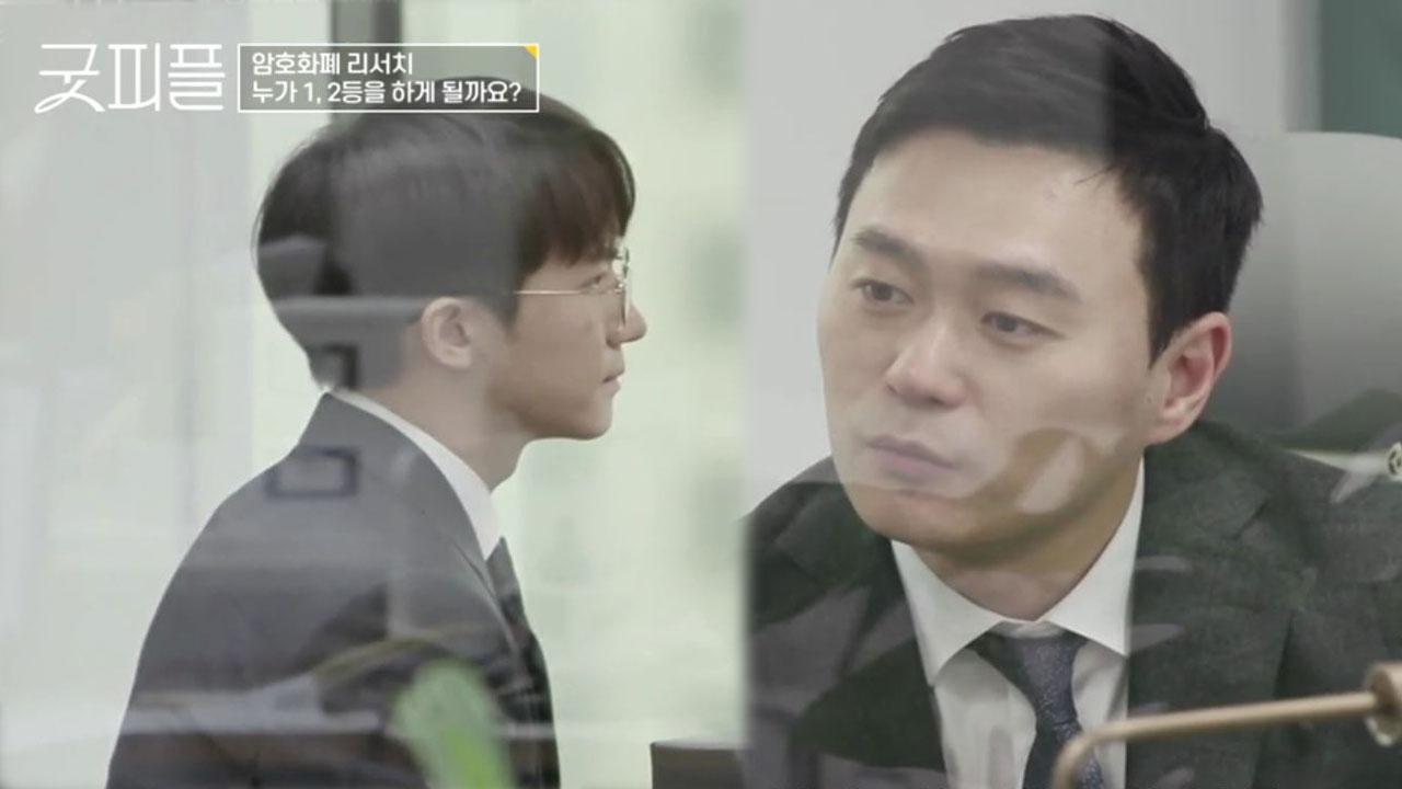 갑자기 임현서 인턴을 부르는 채승훈 변호사?! (미션!....