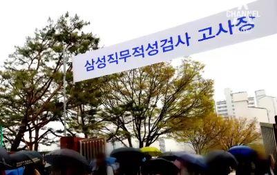 젠체하다? 단어에 '끙끙'…삼성고시 취준생들 '쩔쩔'