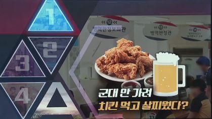 [끝판뉴스]군대 안 가려 치킨 먹고 살찌웠다?