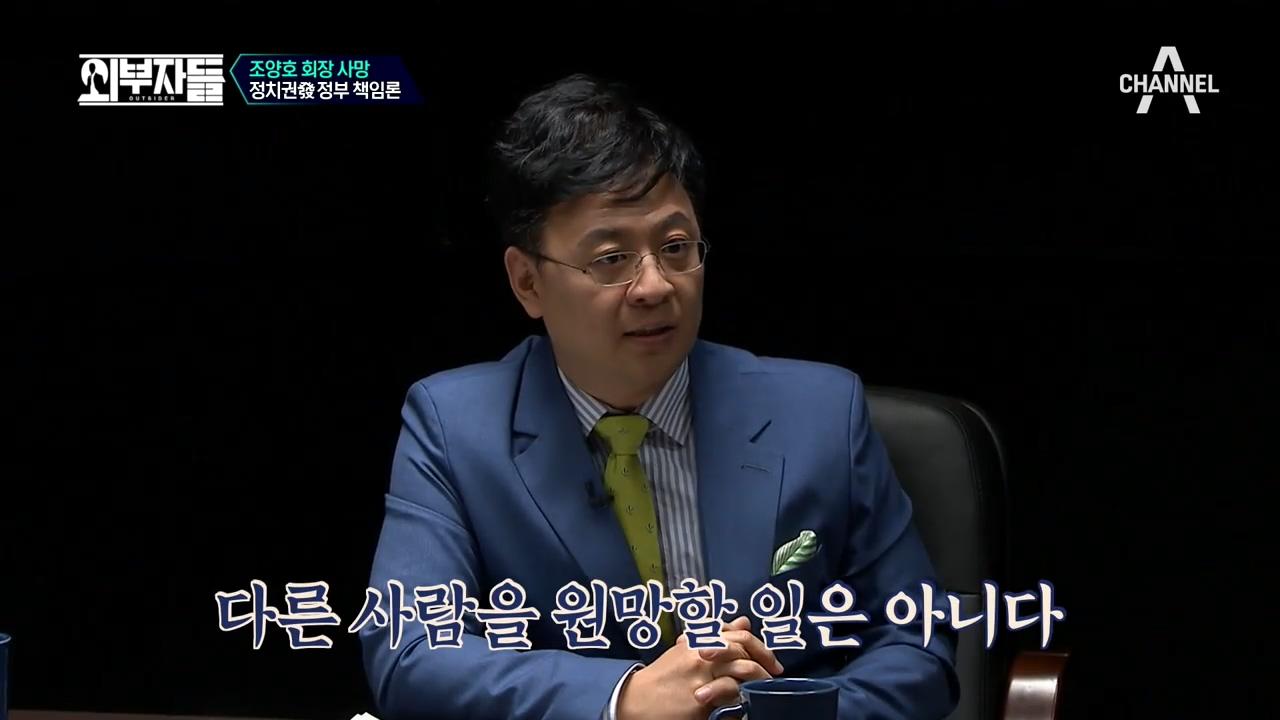 '조양호 한진그룹 회장 사망' 정치권에서 시작된 정부 ....
