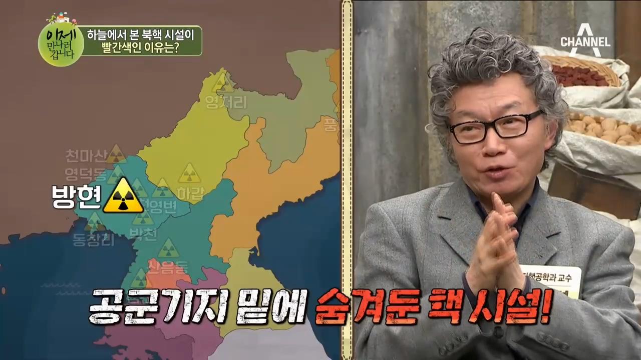 북한 핵 시설이 산속에 있는 이유는? 공군기지 밑에 숨....
