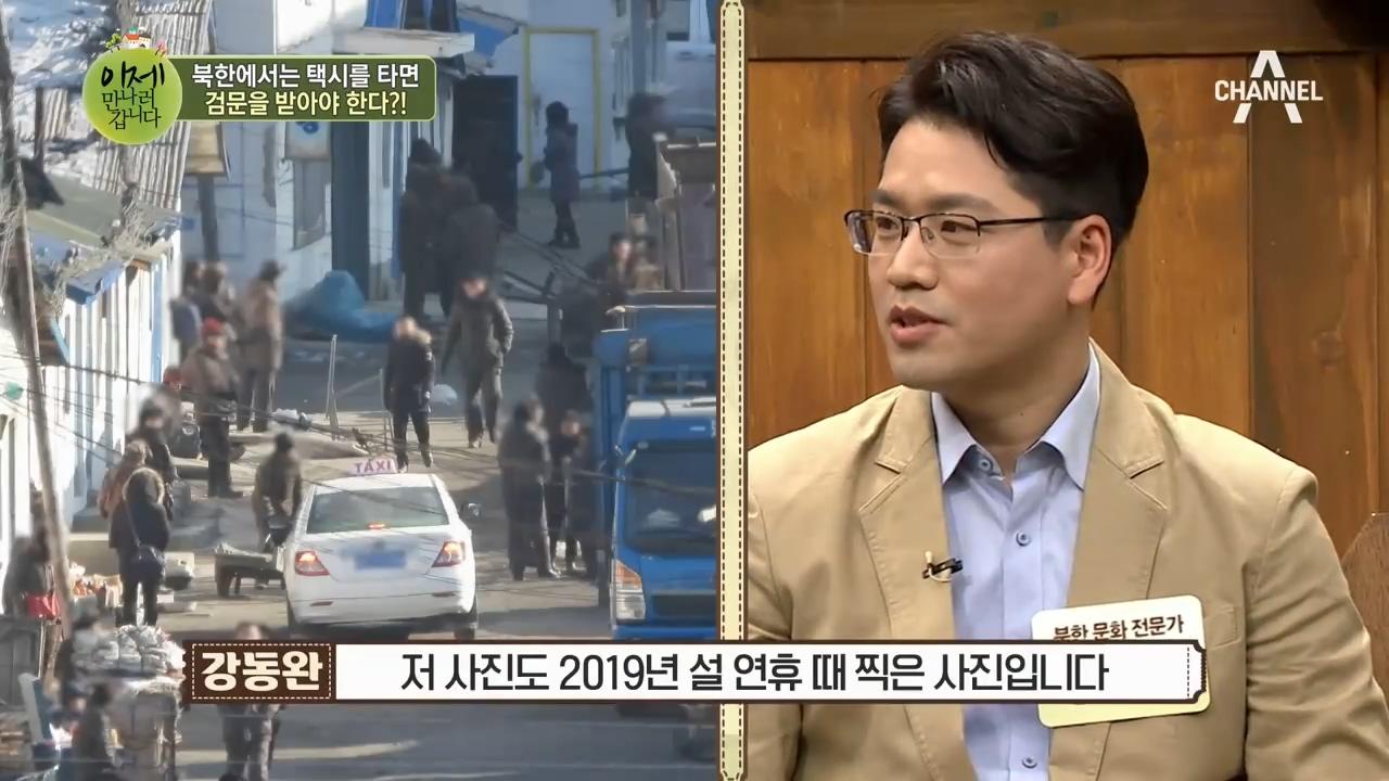 '북한 문화 전문가가 말한다' 북한에서는 택시를 타면 ....