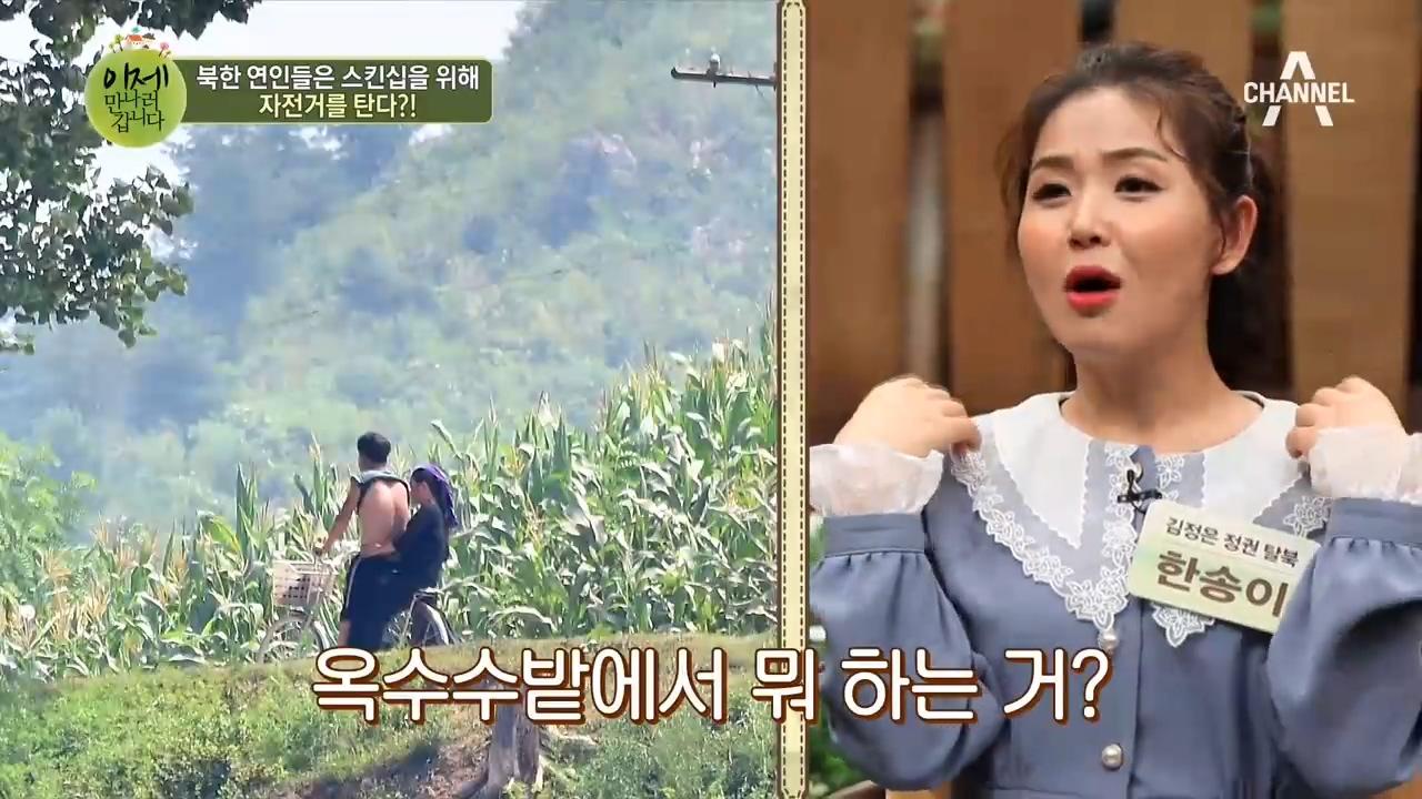 북한 옥수수밭의 자전거 탄 연인♥ 살색의 향연에 스튜디....