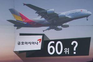 한때 재계 서열 7위 금호그룹…60위 밖 '중견기업' ....