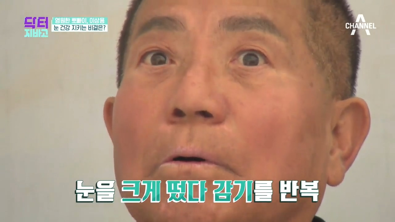 뽀빠이 이상용의 눈 건강 비결 '눈 운동' 효과만점 안....