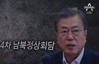 판문점회담 재연될까…문 대통령, 4차 남북정상회담 공개....