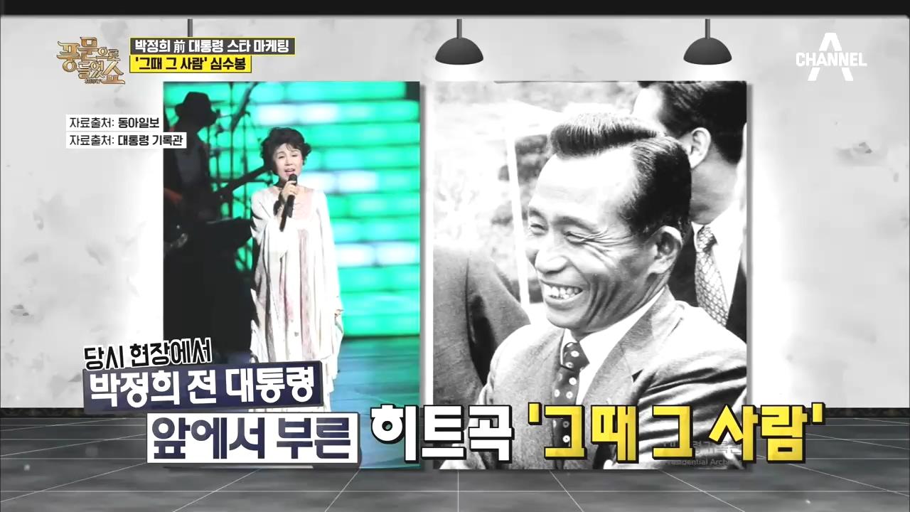 박정희 대통령 피살 당시, 당대 최고의 가수 심수봉도 ....