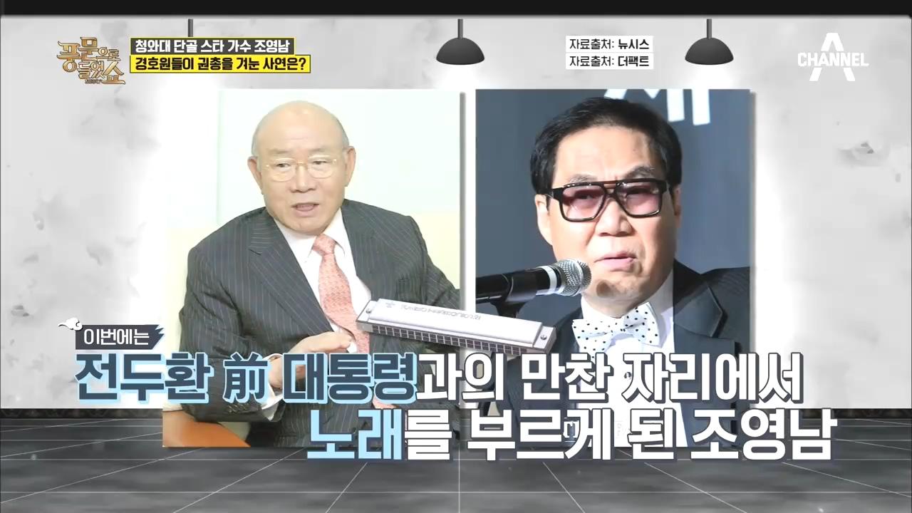 전두환 정부 시절, 청와대 단골 스타 조영남이 총 맞을....