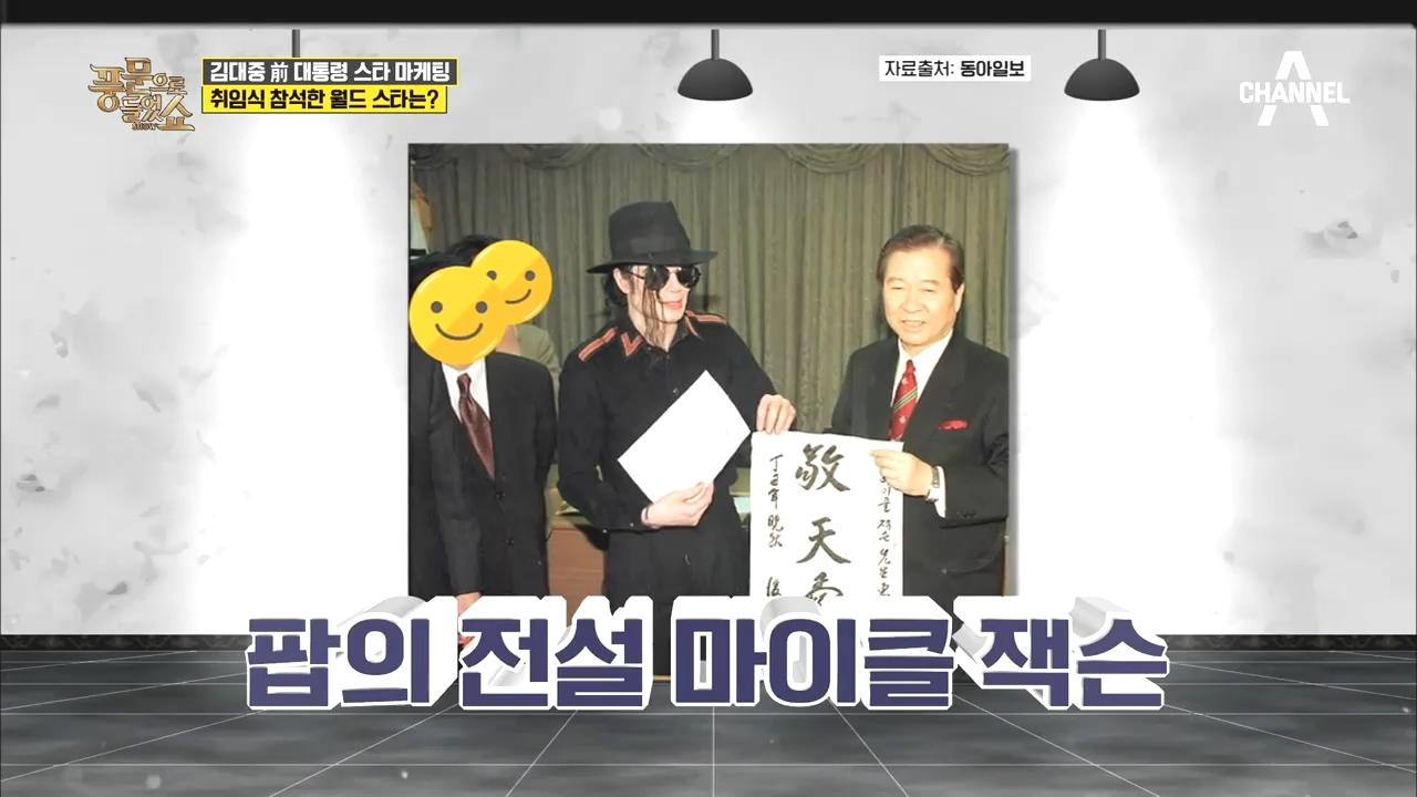 김대중 대통령과 최고의 스타들! '서태지'는 물론 '마....