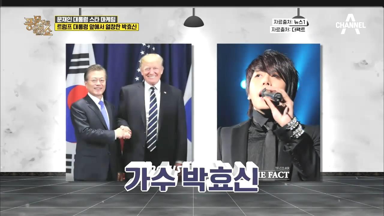박효신이 문재인 대통령과 트럼프 대통령 앞에서 '야생화....