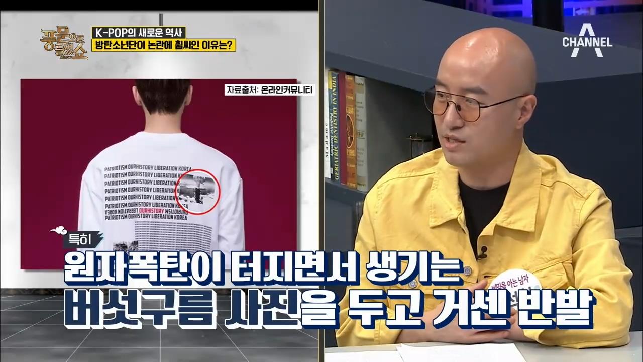 방탄소년단이 입은 티셔츠 때문에 일본 방송 출연 하루 ....