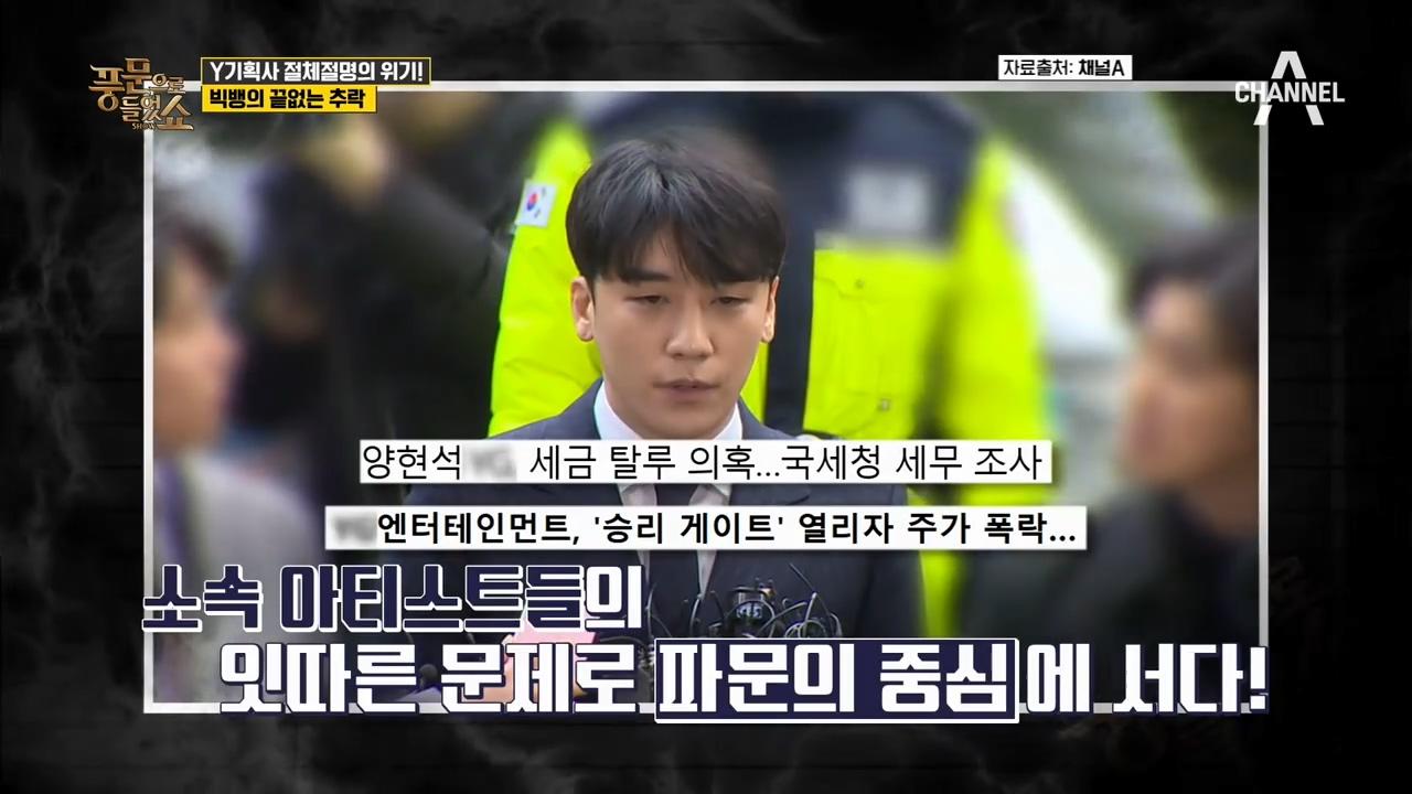 ♨Y기획사 절체절명의 위기♨ 빅뱅의 끝없는 추락! (f....