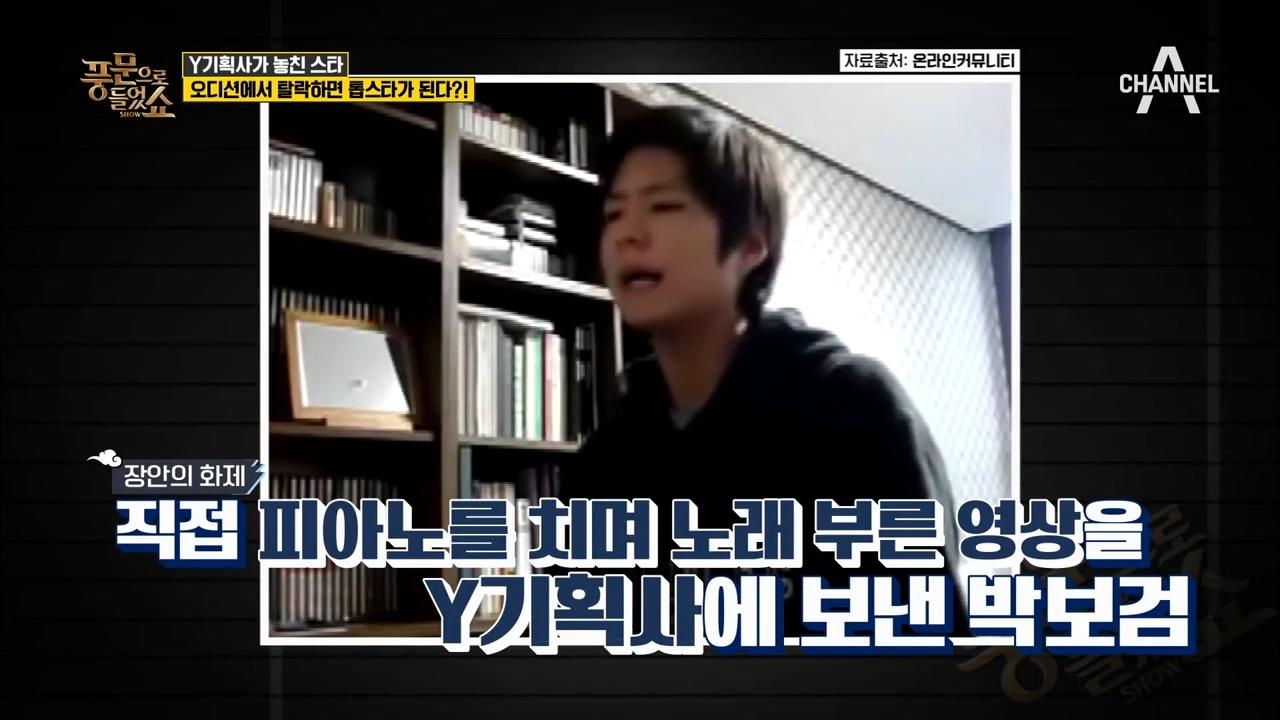 Y기획사 오디션에서 탈락하고 톱스타가 된 박보검-이하늬....