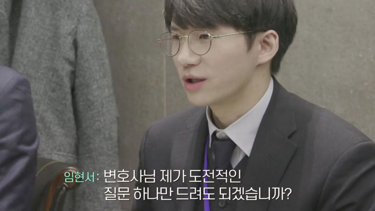 멘토와의 첫 점심식사! 채승훈 변호사에게 도전적인(?)....