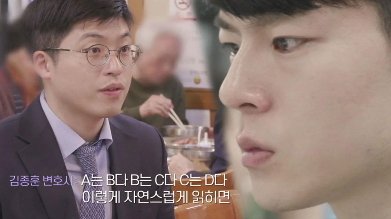 김현우 인턴 '논리적으로 글을 써야한다'는 김종훈 변호....