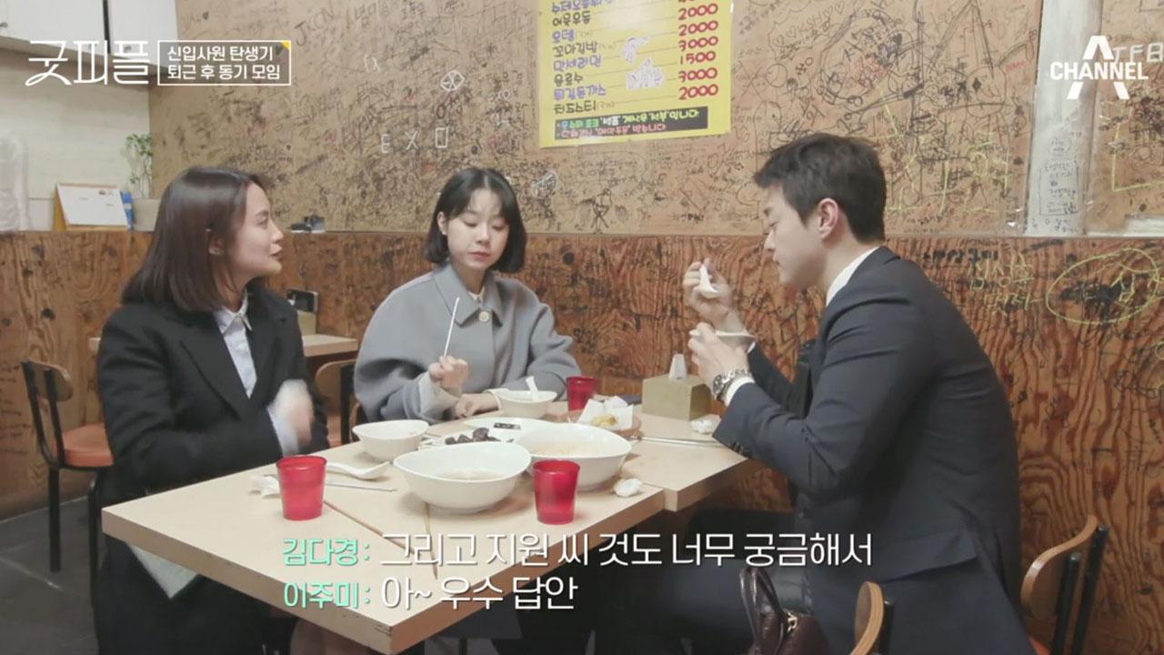(행복) 퇴근 후 같이 야식을 먹는 김다경-이강호-이주....