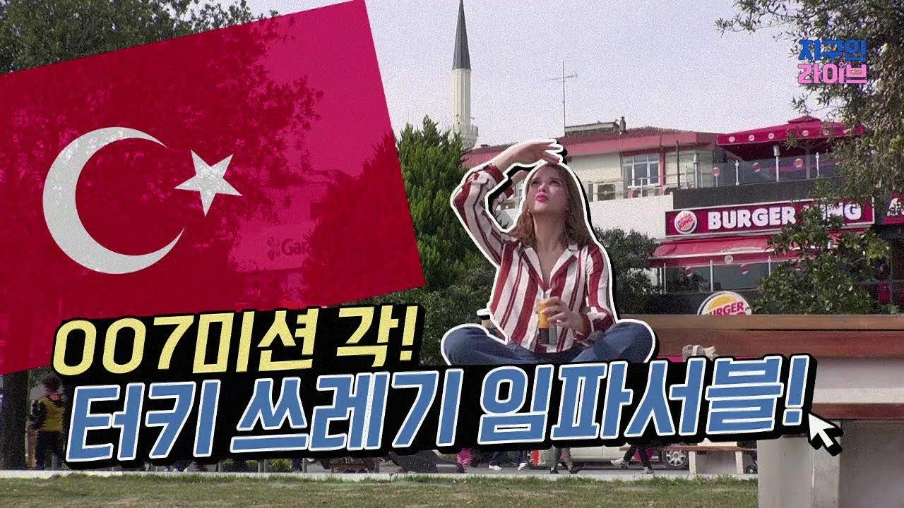 [터키의 신박템] 쓰레기를 넣으면 사료와 물이 나온다?....