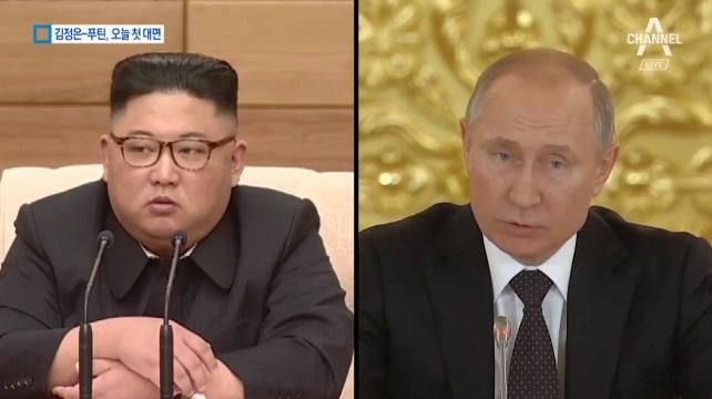 김정은, 오늘 푸틴과 첫 정상회담…의제는 '북 비핵화'