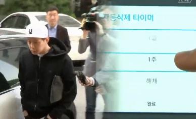 """""""박유천 마약 사건 주범""""…경찰, 비밀대화 내용 확보"""