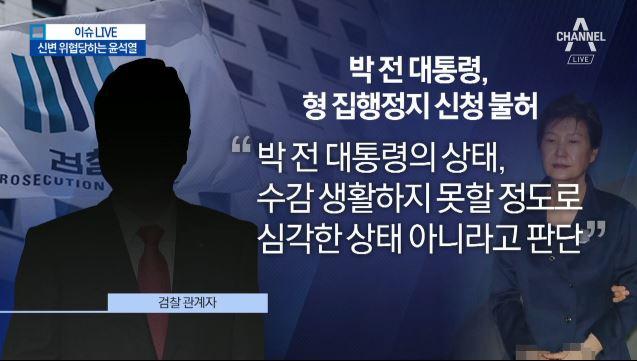 """朴 형 집행정지 불허…""""수형 불가능 상태 아냐"""""""
