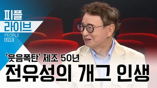 [피플 LIVE] '웃음폭탄' 제조 50년…전유성의 개....