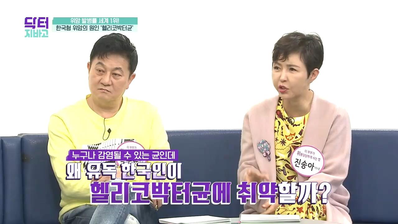 배우 박준규도 위 건강에 적신호가! 한국형 위암의 원인....