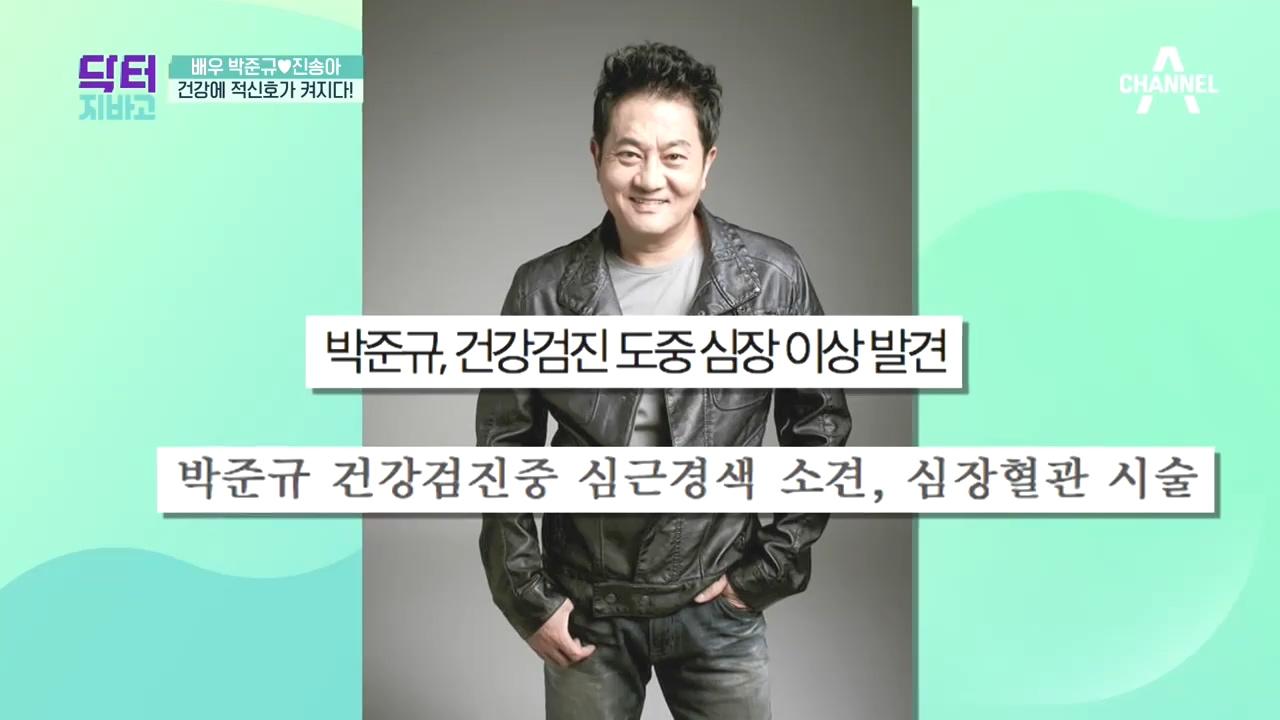 배우 박준규의 '심장'에 문제가 있다?! 심지어 스텐트....